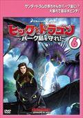 ヒックとドラゴン〜バーク島を守れ!〜 vol.6