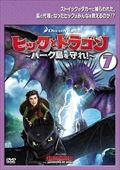 ヒックとドラゴン〜バーク島を守れ!〜 vol.7
