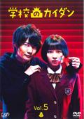 学校のカイダン Vol.5