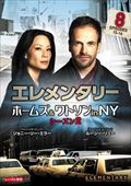 エレメンタリー ホームズ&ワトソン in NY シーズン2 vol.8