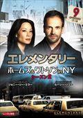 エレメンタリー ホームズ&ワトソン in NY シーズン2 vol.9