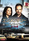 エレメンタリー ホームズ&ワトソン in NY シーズン2 vol.10