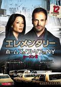 エレメンタリー ホームズ&ワトソン in NY シーズン2 vol.12