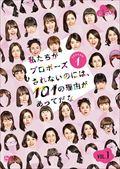 �䤿�����ץ�ݡ�������ʤ��Τˤ�101����ͳ�����äƤ��� ��������1 Vol.1