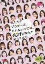 �䤿�����ץ�ݡ�������ʤ��Τˤ�101����ͳ�����äƤ��� ��������1 Vol.4