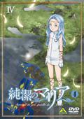 純潔のマリア 第4巻