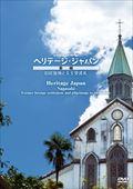 virtual trip ヘリテージ・ジャパン 長崎 旧居留地と天主堂巡礼