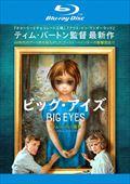 【Blu-ray】ビッグ・アイズ