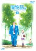 俺物語!! Vol.2