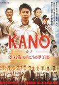 KANO 〜1931 海の向こうの甲子園〜