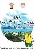 第9回 バナナTV〜ハワイ編 The FINAL〜 【完全版】 DISC-1