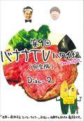 第9回 バナナTV〜ハワイ編 The FINAL〜 【完全版】 DISC-2