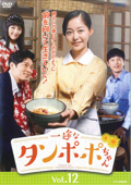 一途なタンポポちゃん <テレビ放送版> Vol.12