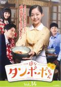一途なタンポポちゃん <テレビ放送版> Vol.14