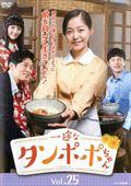 一途なタンポポちゃん <テレビ放送版> Vol.25