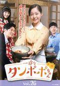 一途なタンポポちゃん <テレビ放送版> Vol.26