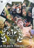K-1 WORLD GP 2015 〜-55kg級初代王座決定トーナメント〜 2015.4.19 国立代々木競技場第二体育館