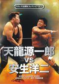 プロレス名勝負コレクション vol.15 天龍源一郎 vs 安生洋二 SUPER SUMMER WARS 1996年7月21日 東京・両国国技館