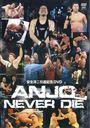 ����������൭ǰ���� ANJO NEVER DIE��(��)