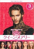 REIGN/クイーン・メアリー <ファースト・シーズン> Vol.3
