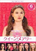 REIGN/クイーン・メアリー <ファースト・シーズン> Vol.6