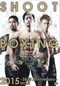 SHOOT BOXING 2015〜SB30 Anniversary〜act.2