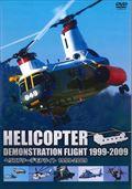 ヘリコプターデモフライト 1999〜2009
