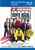 【Blu-ray】明烏 アケガラス