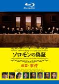 【Blu-ray】ソロモンの偽証 前篇・事件