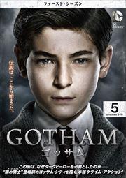 GOTHAM/ゴッサム <ファースト・シーズン> Vol.5