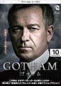 GOTHAM/ゴッサム <ファースト・シーズン> Vol.10