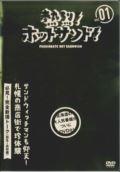 熱烈!ホットサンド! vol.01