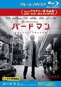 【Blu-ray】バードマン あるいは(無知がもたらす予期せぬ奇跡)