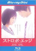 【Blu-ray】ストロボ・エッジ