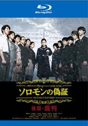 【Blu-ray】ソロモンの偽証 後篇・裁判
