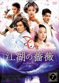 江湖の薔薇 7