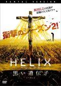 HELIX -����������- ��������2 Vol.1