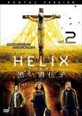 HELIX -黒い遺伝子- シーズン2 Vol.2