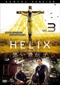 HELIX -黒い遺伝子- シーズン2 Vol.3