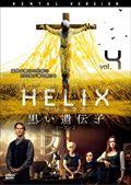 HELIX -黒い遺伝子- シーズン2 Vol.4