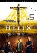 HELIX -黒い遺伝子- シーズン2 Vol.5