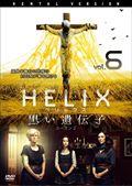 HELIX -黒い遺伝子- シーズン2 Vol.6