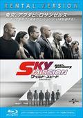 【Blu-ray】ワイルド・スピード SKY MISSION