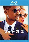 【Blu-ray】フォーカス