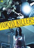 TOKYO KILLERS ���¤�����������δ����ǡϡ�