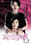 シンデレラの涙 vol.1