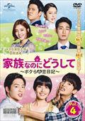 家族なのにどうして〜ボクらの恋日記〜 VOL.4
