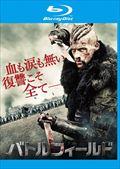 【Blu-ray】バトルフィールド