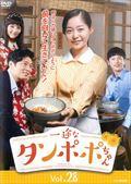 一途なタンポポちゃん <テレビ放送版> Vol.28