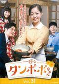 一途なタンポポちゃん <テレビ放送版> Vol.31